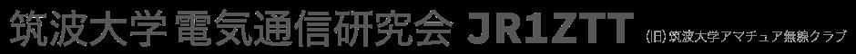 筑波大学電気通信研究会 (JR1ZTT)